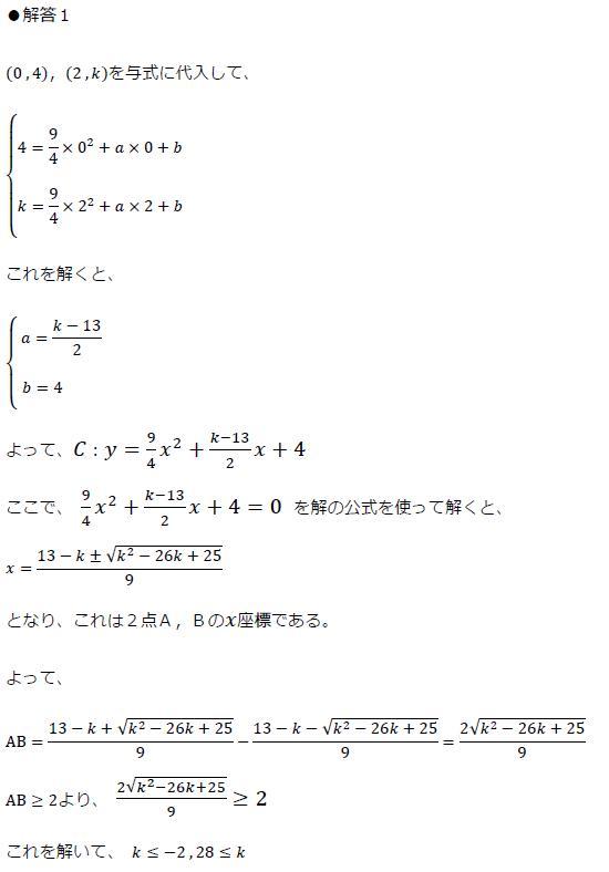 数学の答え1